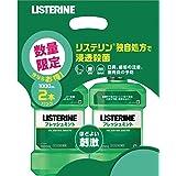 LISTERINE(リステリン) 薬用 リステリン フレッシュミント マウスウォッシュ スイートミント味 【まとめ買い】 1000mL×2個