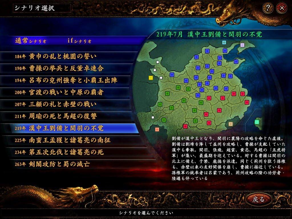 三國志IX with パワーアップキット オンラインコード版