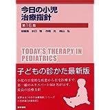 今日の小児治療指針 第16版