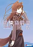 狼と香辛料IV<狼と香辛料> (電撃文庫)
