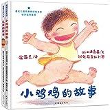 蒲蒲兰绘本馆·性教育系列:小鸡鸡的故事+乳房的故事(套装共2册)