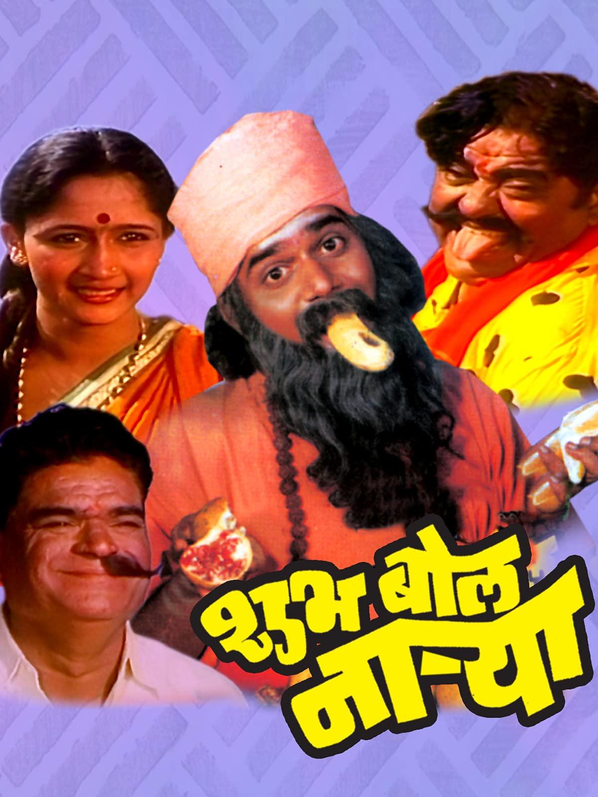 Shubh Bol Narya