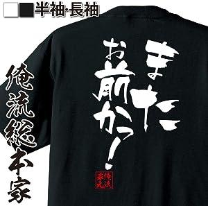 隼風Tシャツ また お前かっ!(XXLサイズTシャツ黒x文字白)