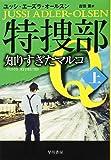 特捜部Q―知りすぎたマルコ― 上 (ハヤカワ・ミステリ文庫)