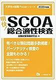 明快! SCOA総合適性検査 [2020年度版] (Focusシリーズ)