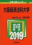 大阪経済法科大学 (2019年版大学入試シリーズ)
