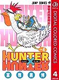 HUNTER×HUNTER カラー版 4 (ジャンプコミックスDIGITAL)