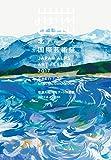 北アルプス国際芸術祭 公式ガイドブック  JAPAN ALPS ART FESTIVAL 2017 OFFICIAL GUIDEBOOK 信濃大町 食とアートの廻廊 2017.6.4-7.30