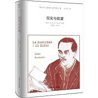 现实与欲望——塞尔努达流亡前诗全集(1924-1938)