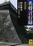 名将言行録 現代語訳 (講談社学術文庫)