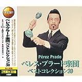 ペレス・プラード 楽団 ベストコレクション マンボNO.5 闘牛士のマンボ 南京豆売り セレソ・ローサ CD2枚組 2CD-403