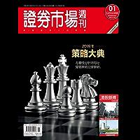 证券市场周刊 周刊 2019年01期