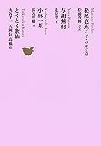 松尾芭蕉 おくのほそ道/与謝蕪村/小林一茶/とくとく歌仙 池澤夏樹=個人編集 日本文学全集