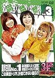 大久保×鳥居×ブリトニー 3P(スリーピース)VOL.3【DVD】