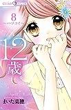 12歳。8 (ちゃおフラワーコミックス)