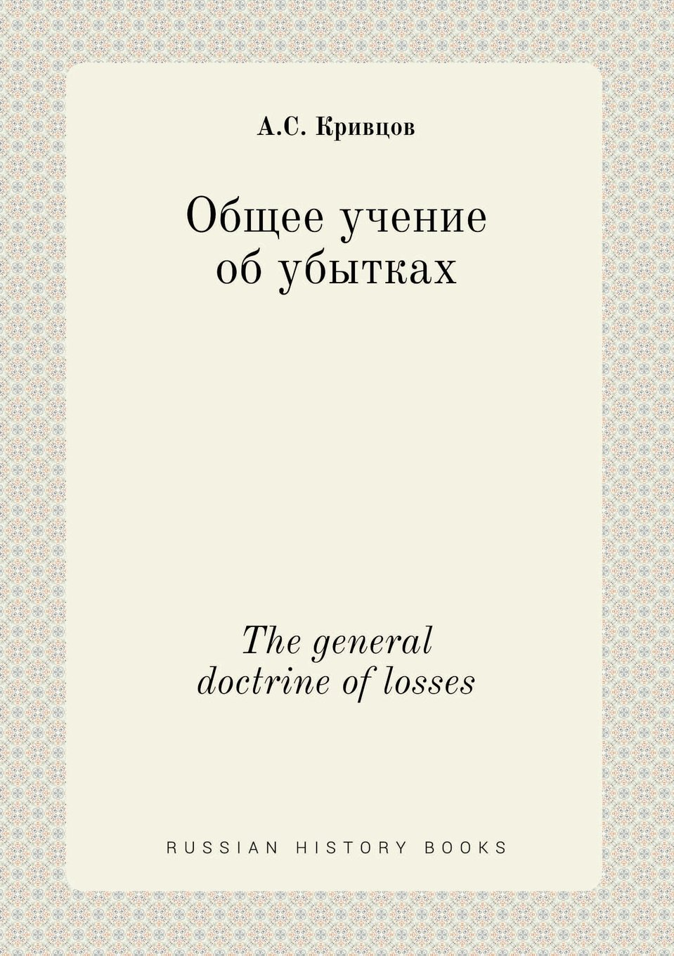 Download The general doctrine of losses (Russian Edition) pdf