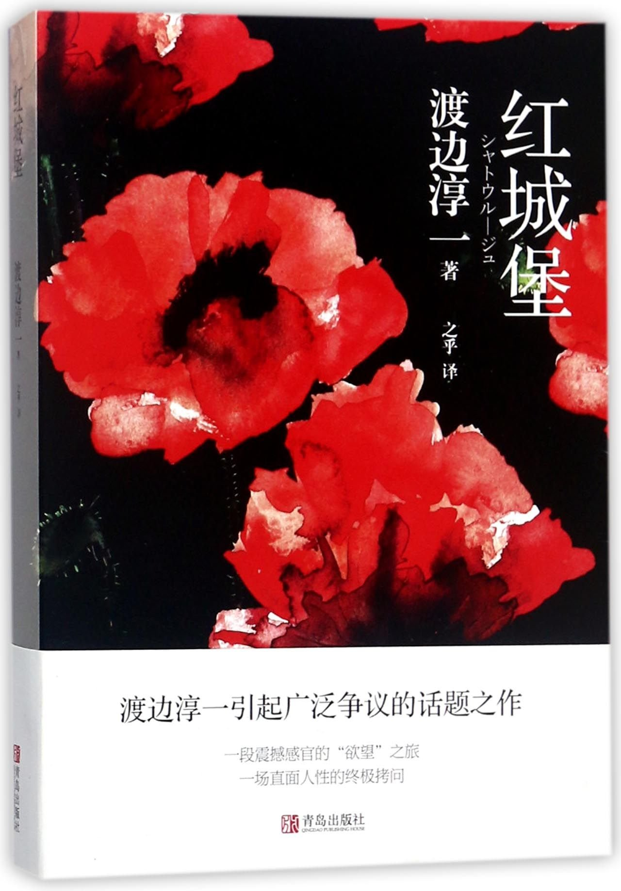 Download The Red Castle (Chinese Edition) pdf