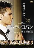 ホテルコパン [DVD]