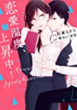 恋愛温度、上昇中! 2 (Berry's COMICS)