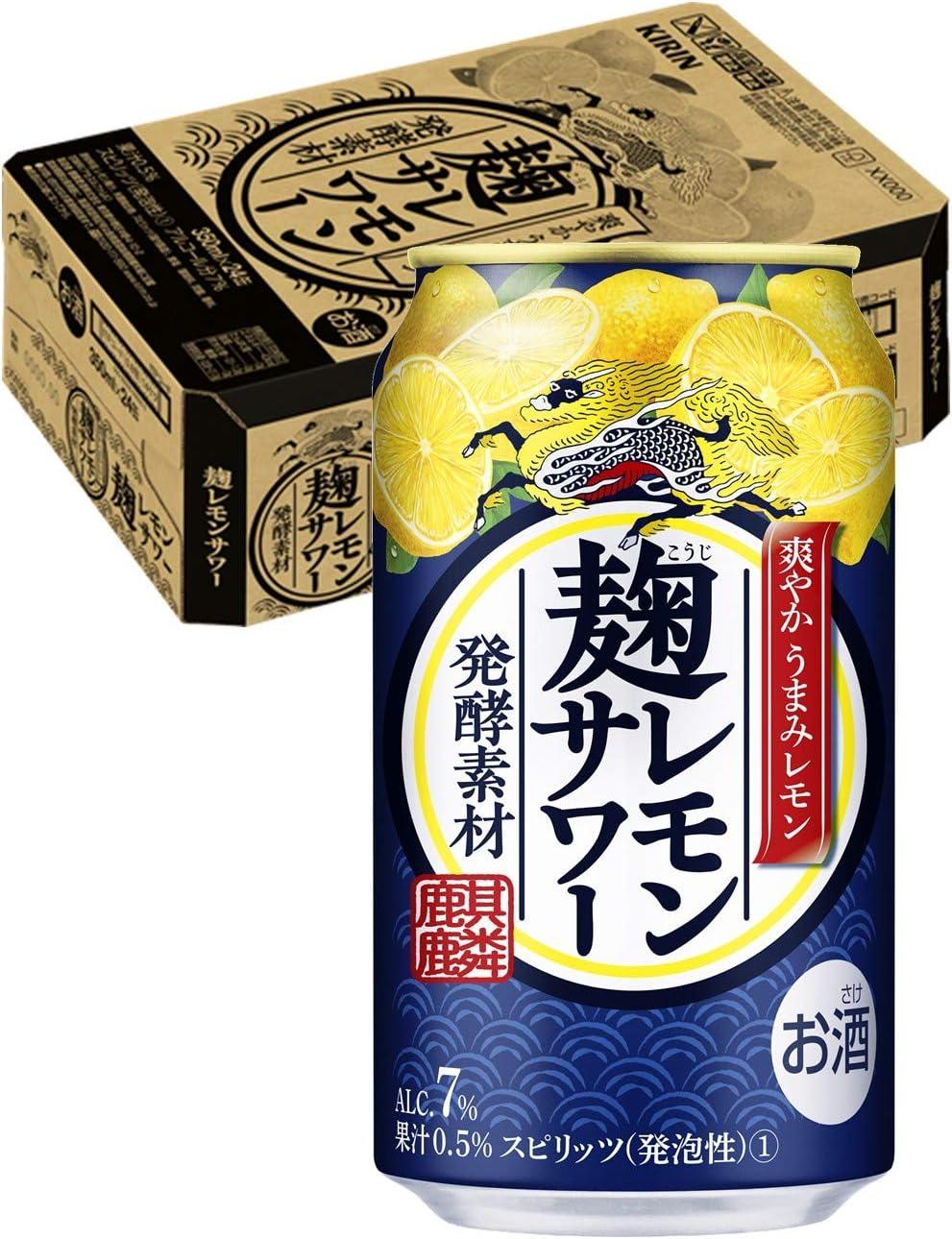 作り方 麹 の レモン サワー