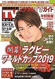 デジタルTVガイド全国版 2019年10月号