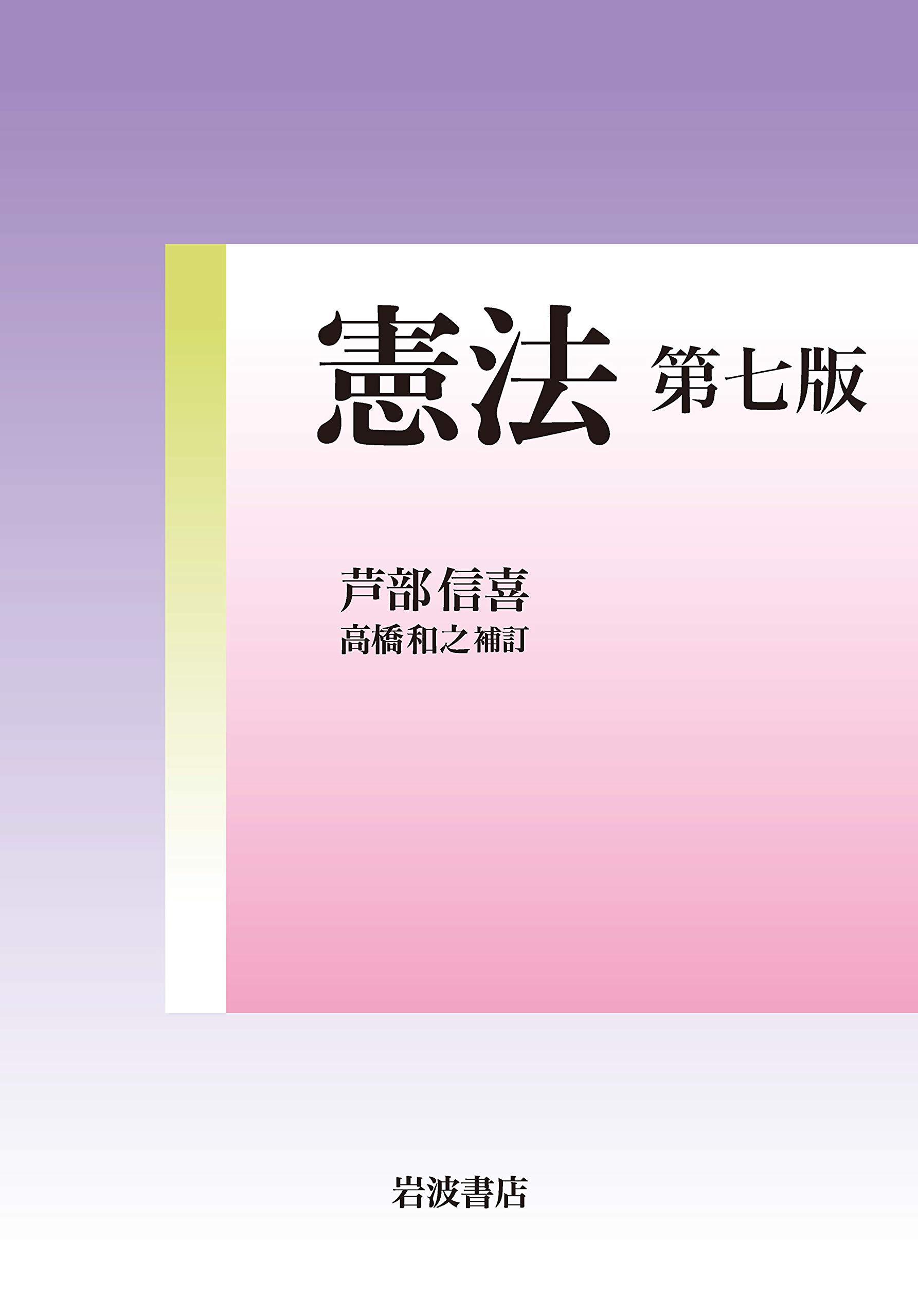 憲法 第七版 | 芦部 信喜, 高橋 ...