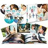 大丈夫、愛だ DVD SET2 (お試しBlu-ray(第9話~第11話)付き)