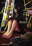 ヒミツのイビツSmells Like Teen××× (ヤングチャンピオン烈コミックス)