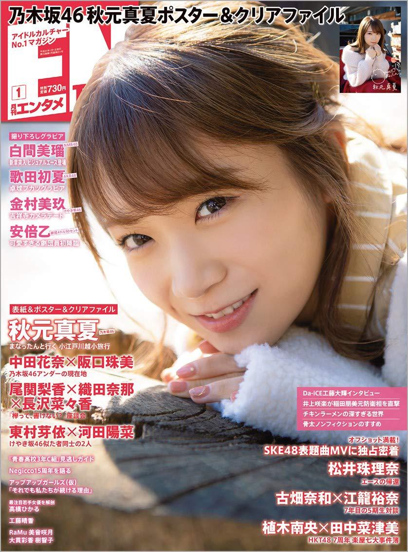 【超速報】秋元真夏さんのソロ表紙をご覧ください(。・ω・)ノ゙
