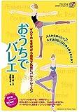 おうちでバレエ DVDを見ながら自宅で気にバレエレッスン (ヤマハ・アトスDVDブック・シリーズ)