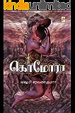 கொமோரா / Gomorrah (Tamil Edition)