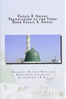 URDU Madani Panjsurah Panj Sura Five Chapters Quran and Blessings