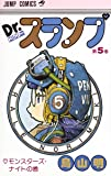 Dr.スランプ 5 (ジャンプコミックス)