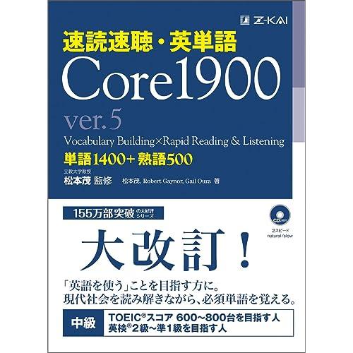 Z会『速読速聴・英単語 Core1900 ver.5』