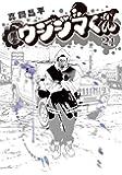 闇金ウシジマくん (21) (ビッグコミックス)