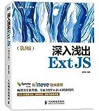 深入浅出Ext JS(第3版)
