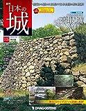 日本の城 改訂版 105号 [分冊百科]