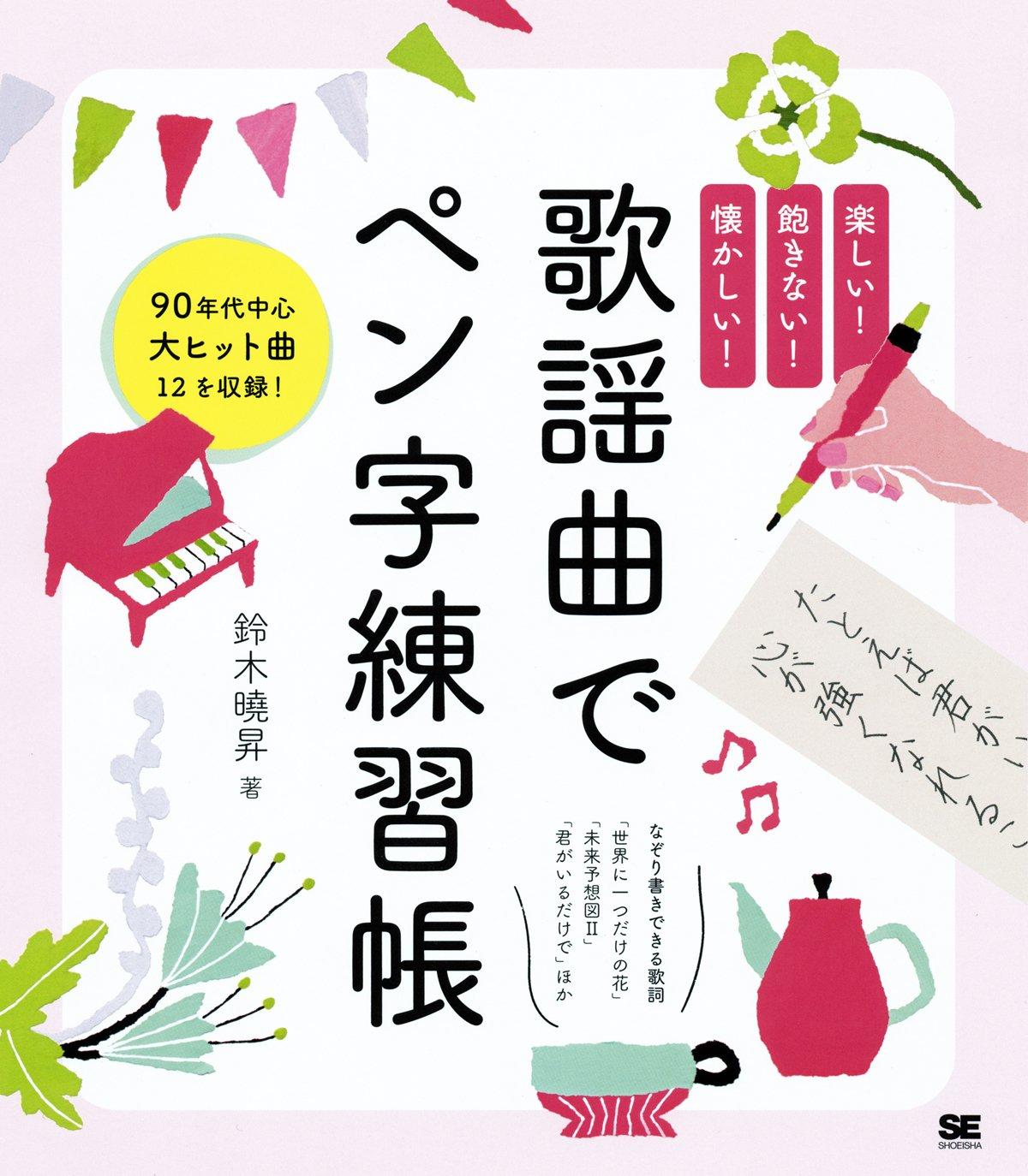 5ec43cf27 歌謡曲でペン字練習帳: 2014. editor: ToÌ