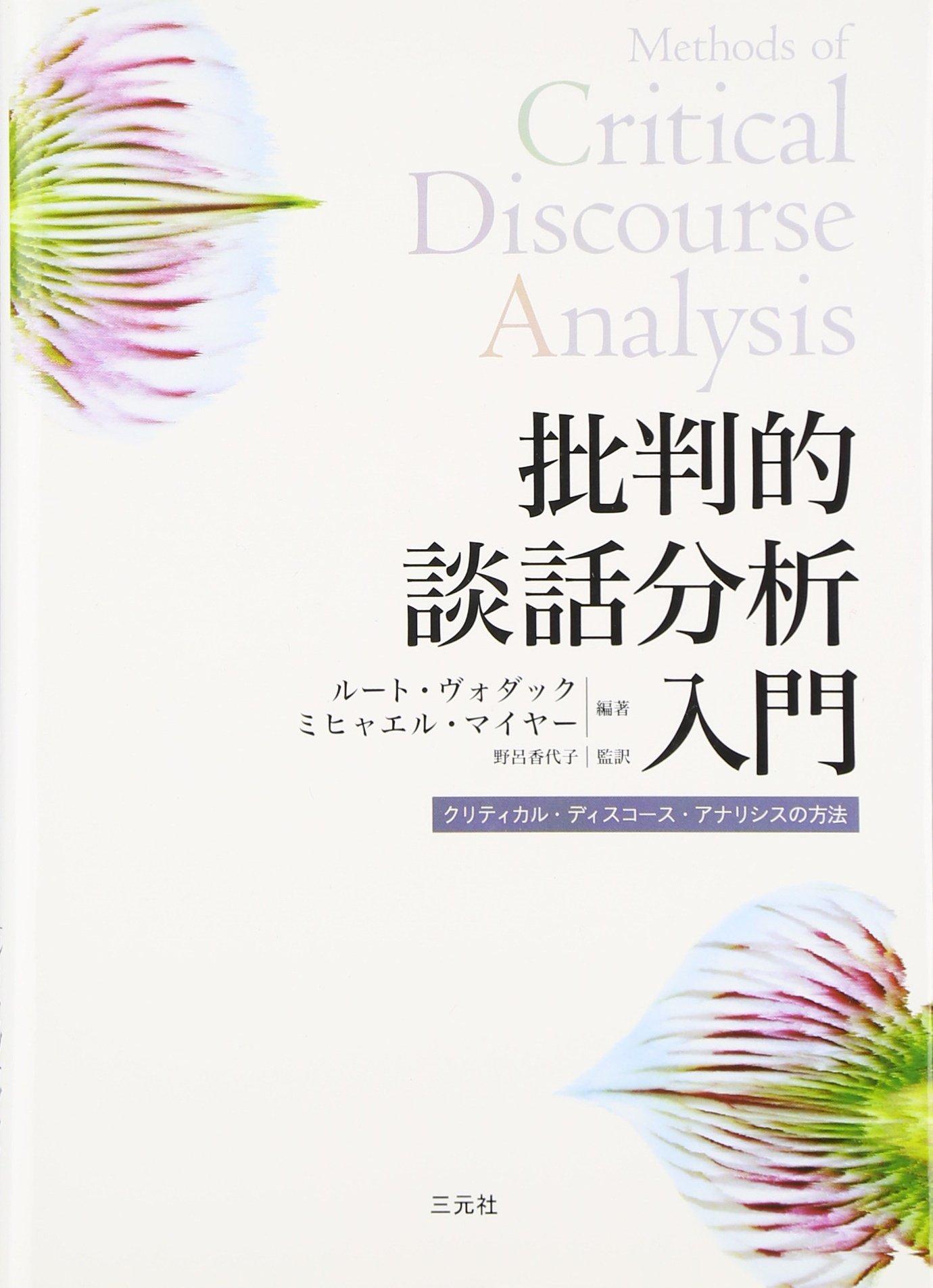 Hihanteki danwa bunseki nyūmon : Kuritikaru disukōsu anarishisu no hōhō PDF