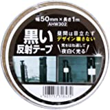 WAKI 黒い反射テープ 幅50mmX長さ1m AHW302
