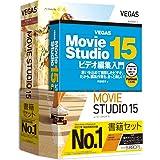 VEGAS Movie Studio 15ガイドブック版(最新)|Win対応