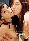 サイレント'レズビアン~美しい女のリアルレズLIVE~ 立花里子'紅音ほたる [DVD]