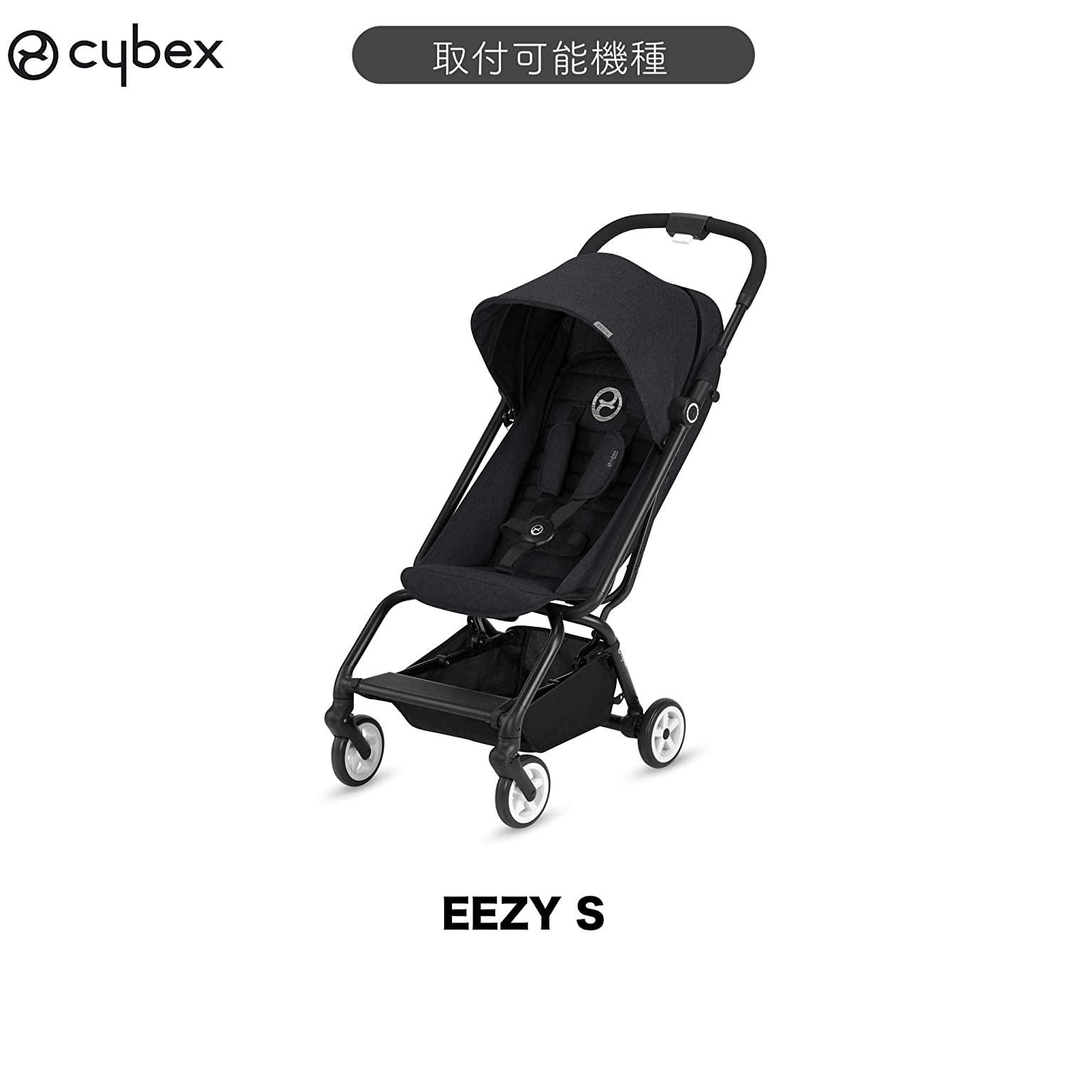 Black CYBEX Gold Safety Bar For CYBEX Pushchairs Eezy S and Eezy S+