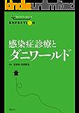 感染症診療とダニワールド [Enfectionシリーズ]