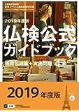 2019年度版4級仏検公式ガイドブック(CD付) (実用フランス語技能検定試験)