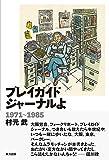 プレイガイドジャーナルよ: 1971~1985