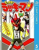 とっても!ラッキーマン 5 (ジャンプコミックスDIGITAL)