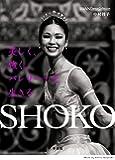 SHOKO 美しく、強く。バレリーナを生きる (SWAN Dance Collection)
