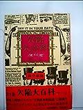 欠陥大百科 (1970年)