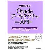 プロとしてのOracleアーキテクチャ入門【第2版】(12c、11g、10g 対応) 図解と実例解説で学ぶ、データベースの仕組み (Oracle現場主義)
